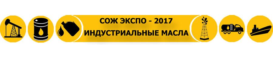 СОЖ Экспо 2017. Оборудование для фильтрации СОЖ