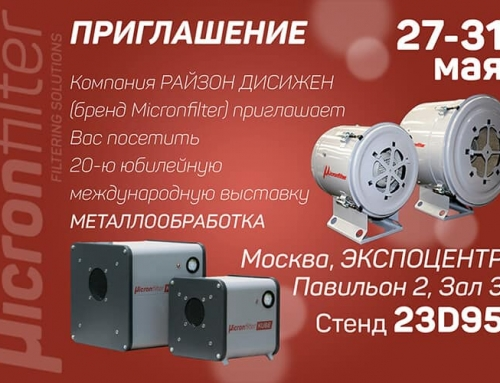 Приглашаем на выставку Металлообработка 2019, г. Москва