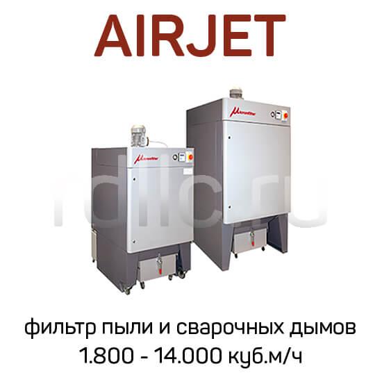 Универсальные пылеулавливающие агрегаты Airjet