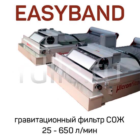 Фильтр очистки СОЖ гравитационного типа Easyband