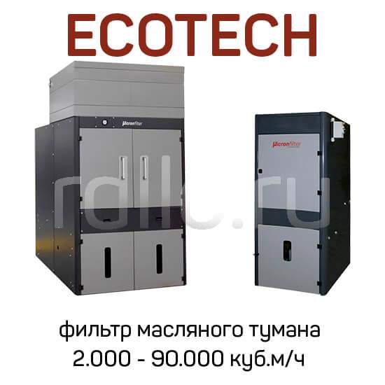 Установка фильтрации (удаления) масляного тумана / паров СОЖ Ecotech