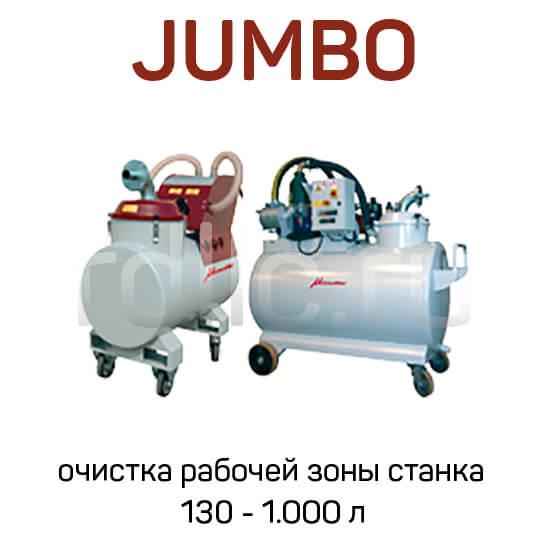 Промышленный пылесос для очистки рабочей зоны станка Jumbo