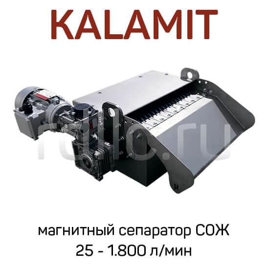 Магнитный сепаратор СОЖ Kalamit