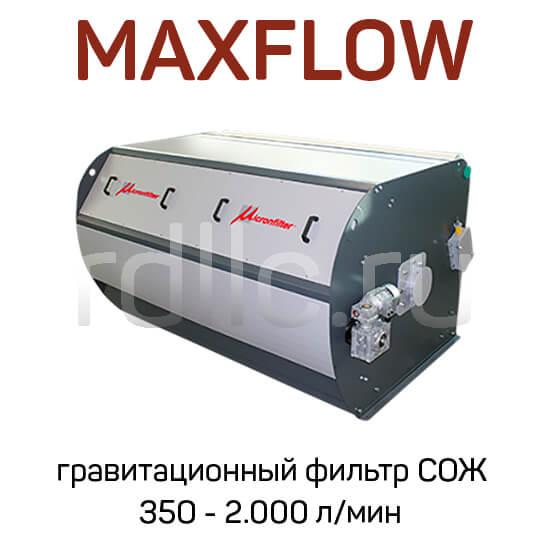 Установка фильтрации СОЖ гравитационного типа Maxflow