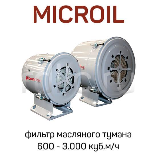 Уловитель (сепаратор) масляного тумана / паров СОЖ турбинного типа Microil.