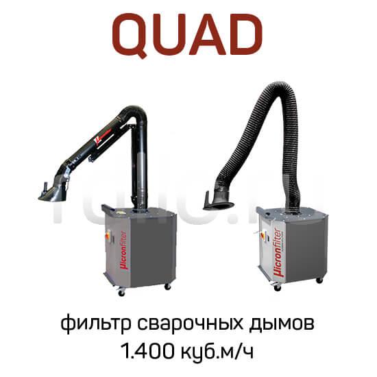 Мобильный фильтр для очистки воздуха от сварочного дыма Quad DUO