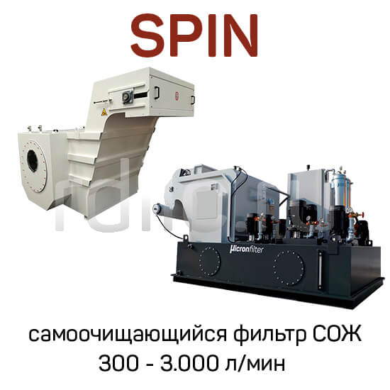 Самоочищающаяся установка фильтрации СОЖ барабанного типа Spin