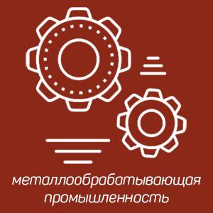 фильтрационное оборудование для металлообрабатывающей промышленности