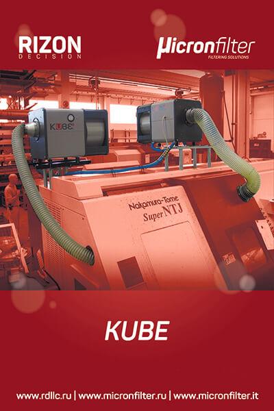 Фильтр удаления масляного тумана / паров СОЖ Kube: Описание | Принцип действия | Технические характеристики