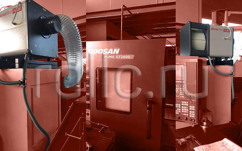 Применение фильтра удаления масляного тумана (паров СОЖ) Kube на горизонтальном высокопроизводительном станке Doosan PUMA GT 2600
