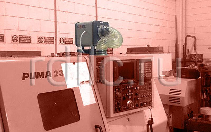 Применение фильтра удаления масляного тумана (паров СОЖ) Kube на токарном станке с ЧПУ DAEWOO PUMA